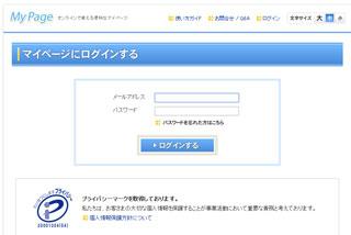マイページ登録