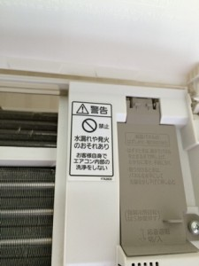 エアコンの警告