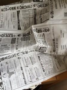 新聞紙を敷く