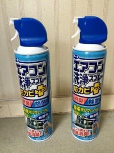 エアコン洗浄スプレー2本セット