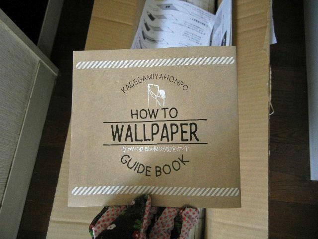 壁紙張り方マニュアル