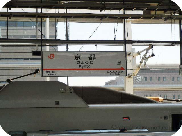 新幹線京都駅