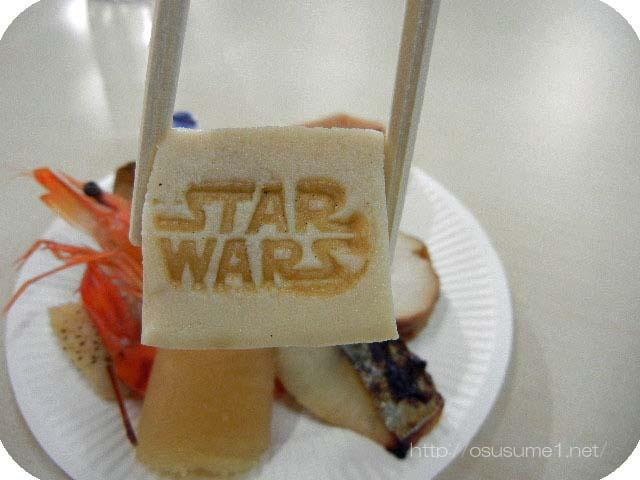 一の重「スター・ウォーズの世界」高野豆腐