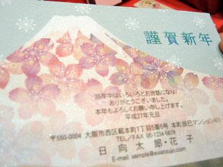新年おめでたい富士山。