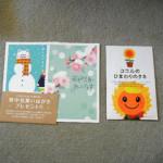 年賀状Wお年玉くじが当たると1等は海外旅行券30万円分だよ。