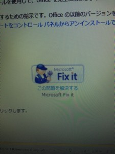 Fix itをダウンロードしました。