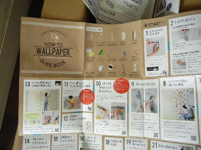 壁紙の張り方マニュアル