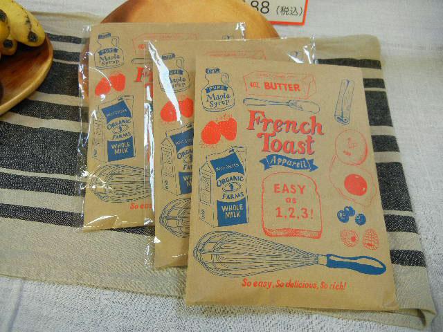 プレミアムフレンチトーストパッケージ