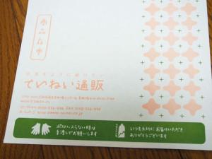 郵送の封筒