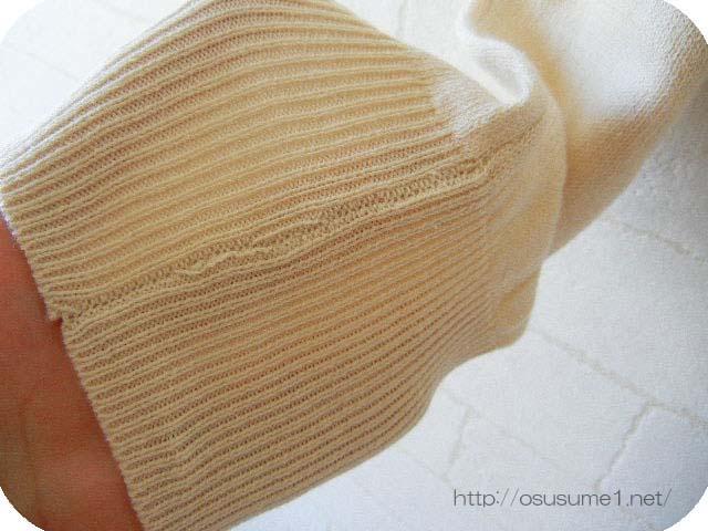 袖の縫い目