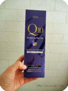 Q10クイックカラートリートメントブラック