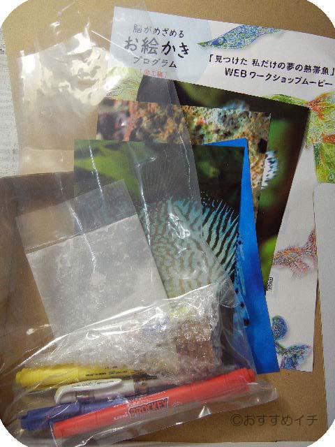 お絵かきプログラム「見つけた 私だけの熱帯魚」