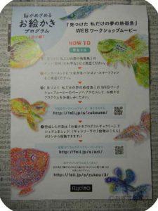 「見つけた 私だけの熱帯魚」webワークショップムービー