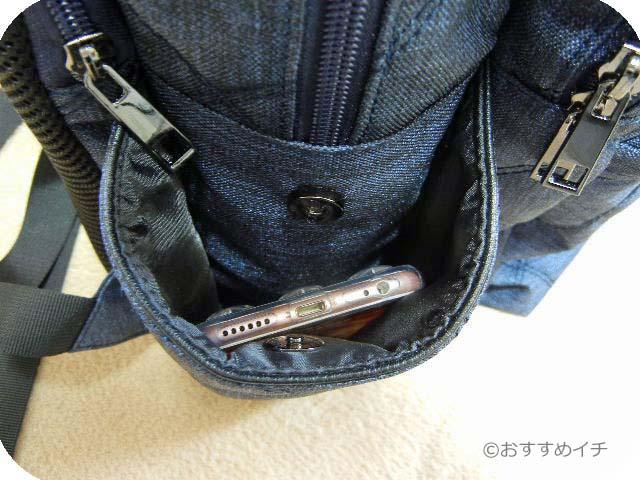 「LUXURIOUS ラグジュアリアス マザーズリュック」の外側のボトルホルダーにiPhoneを入れました。