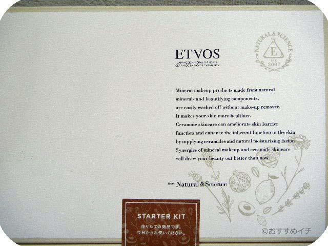エトヴォス「スターターキット」箱